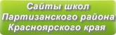 Сайты школ Партизанского района Красноярского края