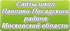 Сайты школ Павлово-Посадского района Московской области