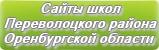 Сайты школ Переволоцкого района Оренбургской области