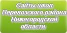 Сайты школ Перевозского района Нижегородской области