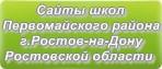 Сайты школ Первомайского района г.Ростов-на-Дону Ростовской области