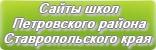 Сайты школ Петровского района Ставропольского края