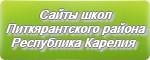 Сайты школ Питкярантского района Республики Карелии
