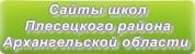 Сайты школ Плесецкого района Архангельской области