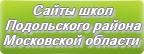 Сайты школ Подольского района Московской области