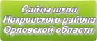 Сайты школ Покровского района Орловской области