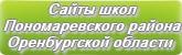 Сайты школ Пономаревского района Оренбургской области