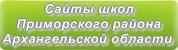 Сайты школ Приморского района Архангельской области