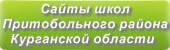 Сайты школ Притобольного района Курганской области