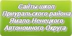 Сайты школ Приуральского района Ямало-Ненецкого Автономного Округа Тюменской области