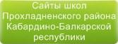 Сайты школ Прохладненского района Кабардино - Балкарской республики