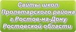 Сайты школ Пролетарского района г.Ростов-на-Дону Ростовской области