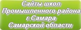 Сайты школ Промышленного района г.Самара Самарской области
