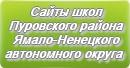 Сайты школ Пуровского района Ямало-Ненецкого Автономного Округа Тюменской области