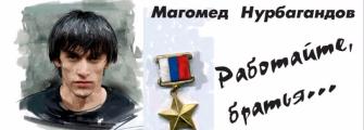 Герой России Магомед Нурбагандов - Работайте, Братья