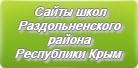 Сайты школ Раздольненского района Республики Крым