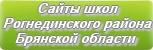 Сайты школ Рогнединского района Брянской области