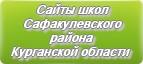 Сайты школ Сафакулевского района Курганской области