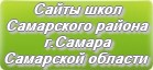 Сайты школ Самарского района г.Самара Самарской области
