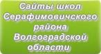Сайты школ Серафимовичского района Волгоградской области