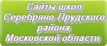 Сайты школ Серебряно-Прудского района Московской области