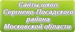 Сайты школ Сергиево-Посадского района Московской области