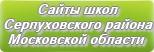 Сайты школ Серпуховского района Московской области