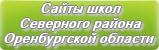 Сайты школ Северного района Оренбургской области