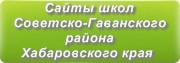Сайты школ Советско-Гаванского района Хабаровского края
