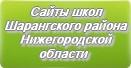 Сайты школ Шарангского района Нижегородской области