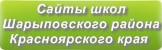 Сайты школ Шарыповского района Красноярского края