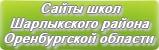 Сайты школ Шарлыкского района Оренбургской области