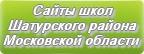 Сайты школ Шатурского района Московской области