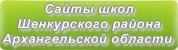 Сайты школ Шенкурского района Архангельской области