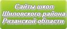 Сайты школ Шиловского района Рязанской области