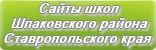 Сайты школ Шпаковского района Ставропольского края