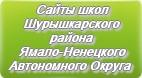 Сайты школ Шурышкарского района Ямало-Ненецкого Автономного Округа Тюменской области