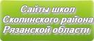 Сайты школ Скопинского района Рязанской области