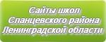 Сайты школ Сланцевского района Ленинградской области