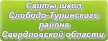 Сайты школ Слободо-Туринского района Свердловской области