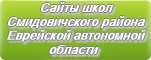 Сайты школ Смидовичского района Еврейской автономной области