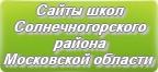 Сайты школ Солнечногорского района Московской области