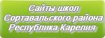 Сайты школ Сортавальского района Республики Карелии