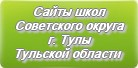 Сайты школ Советского округа г. Тулы Тульской области