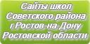 Сайты школ Советского района г.Ростов-на-Дону Ростовской области