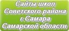 Сайты школ Советского района г.Самара Самарской области
