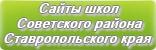 Сайты школ Советского района Ставропольского края