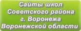 Сайты школ Советского района г. Воронежа Воронежской области