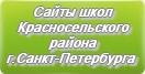 Сайты школ Красносельского района г.Санкт-Петербурга Ленинградской области