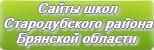 Сайты школ Стародубского района Брянской области